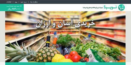 طراحی وبسایت سوپر 3 سوت