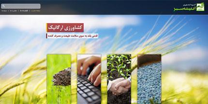 پروتوتایپ طراحی وبسایت اندیشه سبز