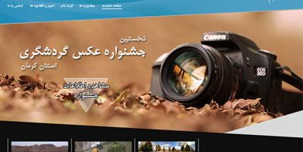 طراحی وبسایت سامانه اطلاع رسانی جشنواره های کرمان
