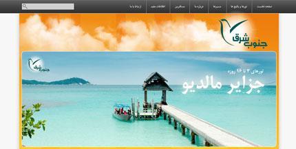 طراحی وبسایت آژانس جنوب شرق کرمان