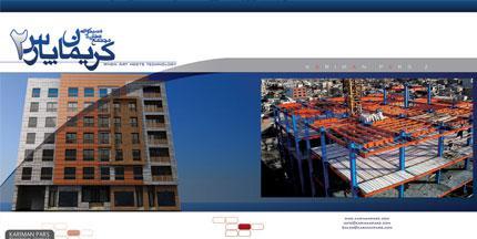 طراحی کاتالوگ معرفی ساختمان کریمان پارس 2